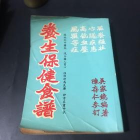 约60一70年代陈存仁巜养生保健食谱》图文并茂