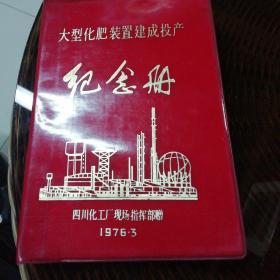大型化肥装置建成投产(纪念册,)