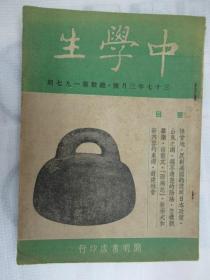 中学生 1948年3月号总197