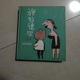 施拉德尔漫画(20开精装)B2