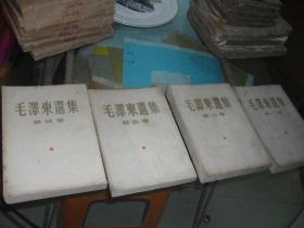 64年北京一版多印:毛泽东选集(全四卷,竖版繁体倒看,大开本)【第一卷里有几处红笔圈阅,书脊有虫迹,无碍。】