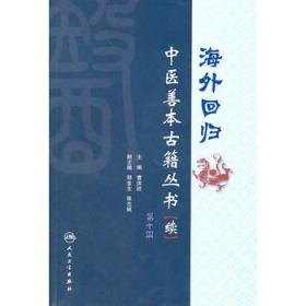 海外回归:中医善本古籍丛书(续)(第10册)