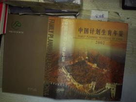 2002中国计划生育年鉴