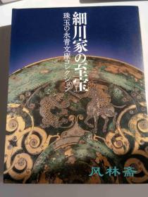 细川家的至宝 珠玉之永青文库收藏 最大规模展出 16开大厚册355件 中国日本历代文物精品