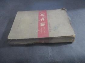 资本论 日文 第一卷第2分册   评论社初版初印  品见图