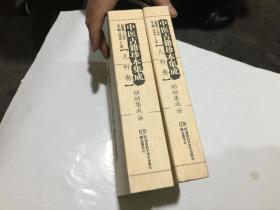 儿科卷 幼幼集成 全二册【中医古籍珍本集成】
