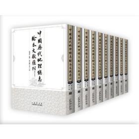 中国历代地理总志珍本文献汇刊(第三辑)共十册