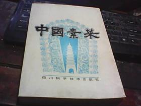 中国素菜(卷一)