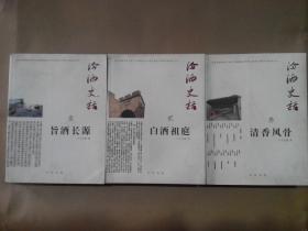 汾酒史话 全三册