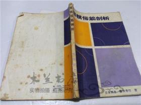 围棋俗筋剖析 日本九段 藤泽秀行 蜀蓉棋艺出版社 1987年1月 32开平装
