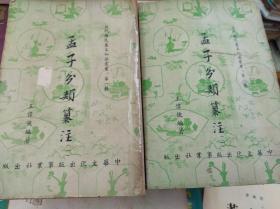 孟子分类纂注  2册全,60年版,孤本包快递
