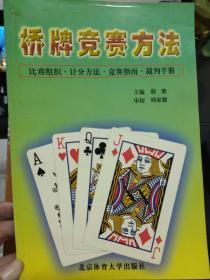 《桥牌竞赛方法 比赛组织·计分方法·竞赛指南·裁判手册》