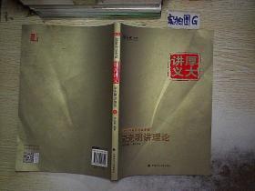 2015国家司法考试厚大讲义:宋光明讲理论..