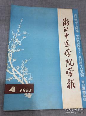 浙江中医学院学报【1981年第4期】