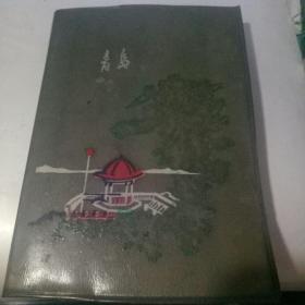 青岛 塑料皮日记本【青岛风景插图】