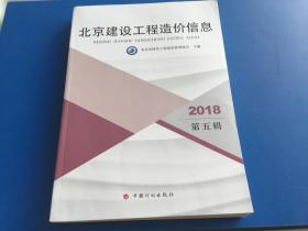 北京建设工程造价信息2018【第五辑】