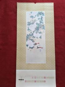 怀旧收藏83年代挂历单张《绣球鸣禽》工笔花鸟画77*35cm