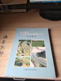 水土保持生态建设项目前期工作 培?#21040;?#26448;