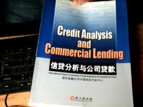 信贷分析与公司贷款(英文版) 大16开      N9