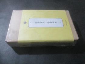 中华文典·中华句典:礼品装家庭必读书(全六册)未开封