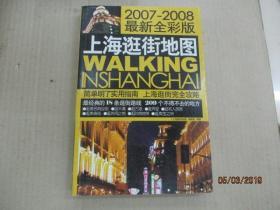 上海逛街地图(2007-2008最新全彩版)