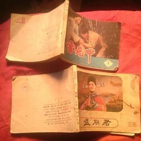 电影版小人书,霍元甲5,孟丽君(中),2本合售