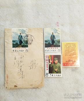 三枚文革新邮票和一枚实寄封保真