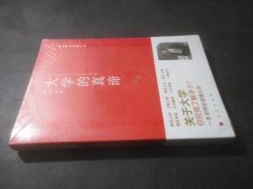 大学的真谛——一本书带你读懂大学 未开封