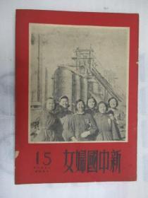 新中国妇女 第15期 (纪念第一年国庆特辑)