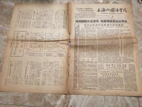 《上海外国语学院》院刊 2019年08月24日 第54期 八开四版 本期内容《拥护陈毅外长声明 美国强盗滚出台湾去!》等