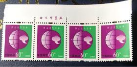 邮票 带厂铭 保护环境