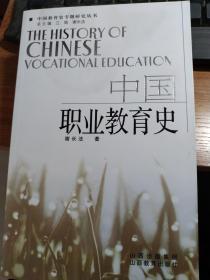 中国教育史专题研究丛书中国职业教育史