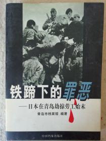 铁蹄下的罪恶:日本在青岛劫掠劳工始末