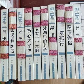 中国十大才女作家名篇名作;中国小说50强 1978年-2000年(精装)