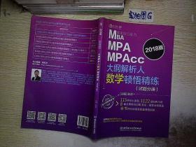 MBA MPA MPAcc联考综合能力大纲解析人数学顿悟精练(2018版试题分册..