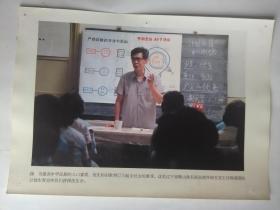 【计划生育宣传图片 —辽宁鞍山铁东医院韩爱国讲课】