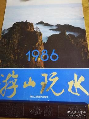 游山玩水(1986年)中国各地旅游风景摄影画