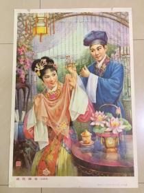 87年年画,送花楼会(双珠凤),上海人民美术出版社出版