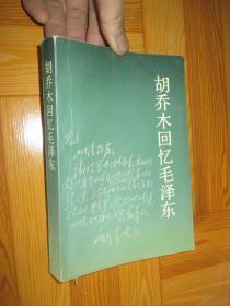 胡乔木回忆毛泽东 (94年1版1印)
