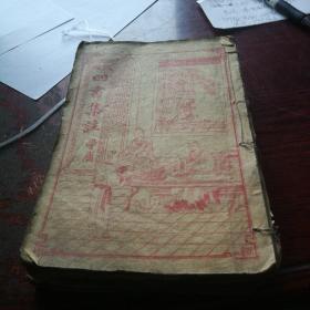 《四书集注》6册全,清宣统元年,1906年广益书局出版
