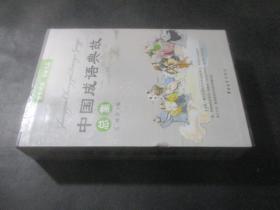中国成语典故总集 全四册 巴城 主编 吉林大学出版社  未开封