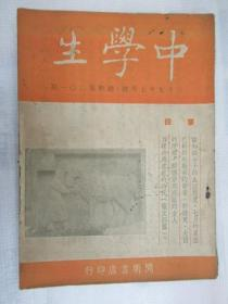 中学生 1948年7月号总201