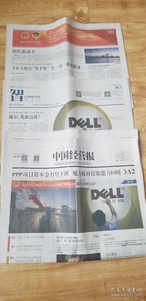 《中国经营报》2019/3/18