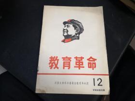 1967年同济大学 教育革命12学制改革专辑