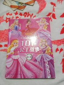 培养完美女孩的101个公主故事(第二卷)