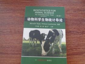 动物科学生物统计导论(第2版)