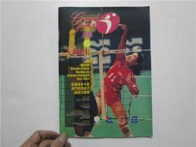 1996伟图矿泉水杯澳门世界女子排球大奖赛画册 (比赛画册)