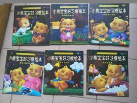 小熊宝宝好习惯绘本 6册 合售