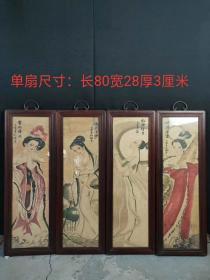 红木框玻璃画四大美女四扇屏一套,纯手绘,完整无残。人物栩栩如生,神态迥异。