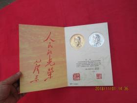 朱德元帅(纪念章24k金)直径6.5厘米X2枚,(纪念章、邮币、邮票、纪念封)请仔细看图。【函套85品】